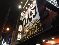 口八町心斉橋店